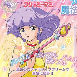 『魔法の天使 クリィミーマミ』放映30周年!ステッキ型のリップクリーム発売