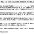 書泉グランデが公式ツイッターで嫌韓本をPR→ヘイトスピーチと批判→謝罪