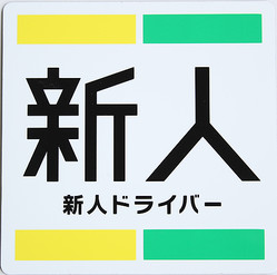 新人タクシーステッカー。現在、東京都の日本交通と神奈川県の三和交通で導入されている。