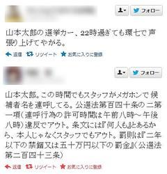 山本太郎が公職選挙法違反か? 20時以降も選挙運動していたと目撃多数(動画)