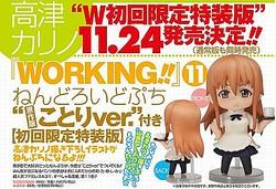 """コミック「WORKING!!」第11巻""""W初回限定特装版""""が11月に発売"""