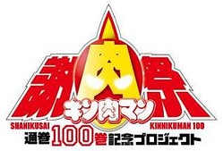 キン肉マン通巻100巻記念で「謝肉祭」開催! ゆでたまご氏や初代編集も登場
