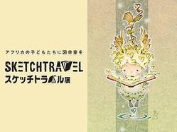 アーティスト71人のスケッチブック 渋谷ヒカリエで展覧会