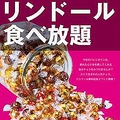 参加費0円! 世界中のチョコレート500種類が 「PLAZA」で食べ放題