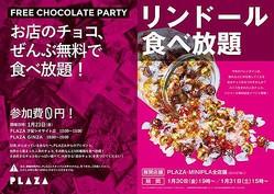 PLAZAのチョコが無料食べ放題、世界から集まった500種類をご自由に。