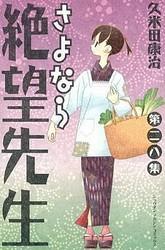 講談社コミック「さよなら絶望先生」28巻発売