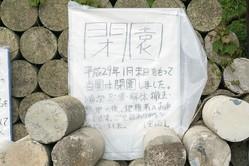 「宝塔」入口に掲げられた「閉園のお知らせ」(枚方つーしん提供)