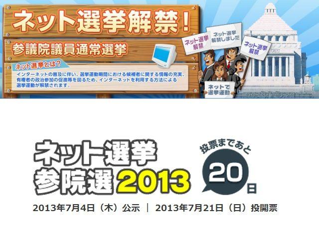 ネット関連企業7社共同企画第二弾 7月2日に「わっしょい!ネット選挙」