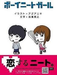 【コミック】恋するニート物語「ボーイニートガール」