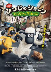 『映画 ひつじのショーン〜バック・トゥ・ザ・ホーム〜』 (C)2014 Aardman Animations Limited and Studiocanal S.A.