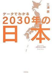 『データでわかる2030年の日本』三浦 展 洋泉社