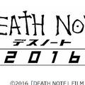 映画「DEATH NOTE」の「正統な続編」を2016年に公開へ