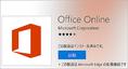 Officeユーザーにおすすめ! EdgeでもChromeでも使えるOffice Onlineの拡張機能