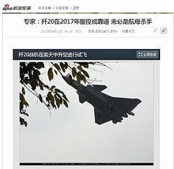 中国の大手ポータルサイト「新浪網」は13日、中国で開発中の第5世代ステルス戦闘機のJ−20(殲−20)が2017年に配備されるとの見方を紹介した。中国ではJ−20が米空母を「撃破」する能力を持つとの見方も広まっているが、「新浪網」は「まだ分からない」との考えを紹介した。(写真は新浪網の上記記事掲載頁のキャプチャー)