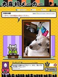 大喜利メーカー(お題ページ)画面イメージ
