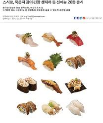 スシロー韓国が韓国人の味覚に合わせたメニュー26種を展開! 「スパイシー赤身」など