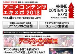 """「ACE2013」がニコ生で中継、niconicoブースでは""""アニソンのど自慢""""も開催!"""