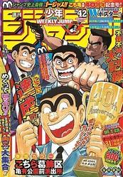 両さんお疲れ様! 「こち亀」最終回が掲載された「週刊少年ジャンプ」42号  - (C)週刊少年ジャンプ/集英社