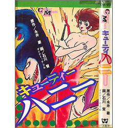 【うちの本棚】177回 キューティーハニー/石川 賢(原作・永井 豪)