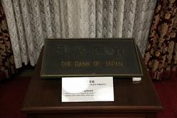 日本銀行。ちなみに正式呼称は「にっぽんぎんこう」らしい
