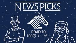 「NewsPicks」100万ユーザー突破、経済メディア世界一は実現可能か?梅田代表と佐々木編集長が語る想い