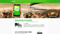 LINEが店舗・メディア・公共団体向けにビジネスアカウント開設