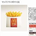 マクドナルド マックポテトの販売を一時的にSサイズのみにすると発表