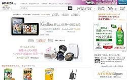 アマゾン日本売上高を公表 国内ネット通販最大の7300億円