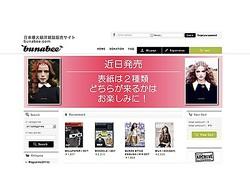 国内最大級の洋雑誌専門サイト「bunabee」オープン