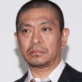 松本人志 小池百合子知事の「希望の塾」受講生に毒舌連発