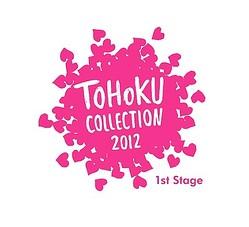 東北発のファッションフェス「TOHOKU COLLECTION」初開催へ