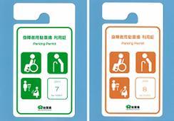 佐賀県が交付している駐車場利用証。身体障害者、高齢者、難病患者用(左)とけが人、妊産婦など一時的に歩行が困難な人用。(佐賀県ホームページから)