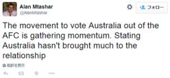 AFCからオーストラリア代表を除外する動き? ジャーナリストがTwitterで指摘