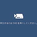 Windows 10で削除されたDVD再生機能 有償アプリのインストールが必要