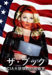 ザ・ブック CIA大統領特別情報官
