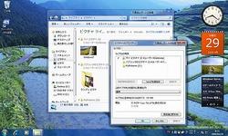 Windows 7の「フォルダ」