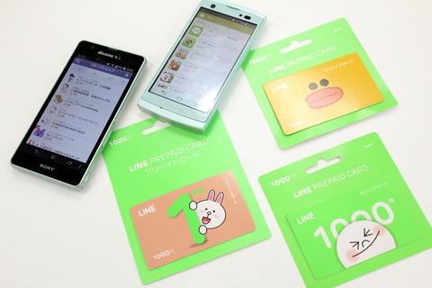 パソコンやAndroidスマートフォンで「LINE ウェブストア」を使おう!「LINEプリペイドカード」のチャージ、スタンプの購入や利用方法を解説【ハウツー】