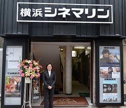 「横浜シネマリン」が再オープン!