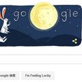 中秋の名月を記念したGoogleロゴ