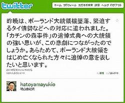 鳩山首相のツイッターでの発言は波紋を広げそうだ