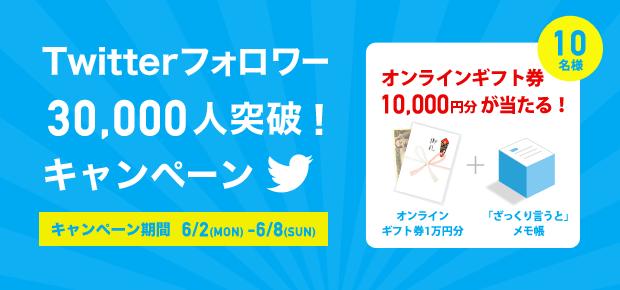 【終了しました】Twitter3万人突破キャンペーン開始!感謝の気持をこめてオンラインギフト券1万円分をプレゼント!