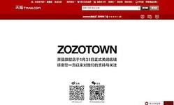 スタートトゥデイ 中国のゾゾタウン閉鎖