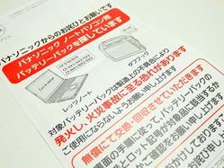 ノートPCだけじゃない月間100件近くもリコール品があることも!知らずに使っていると危険なリコール品の情報を知る方法