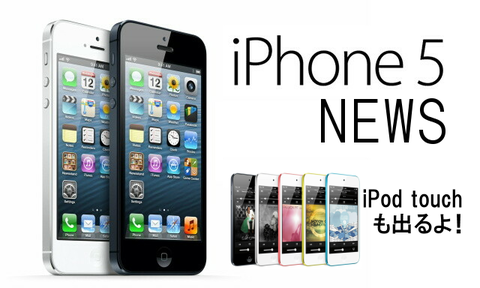 【発売まで待ちきれない!進化した最新のiPhoneが遂に発表!ソフトバンクとKDDIが熾烈なユーザー獲得バトルを展開!「iPhone 5」関連ニュース特集】