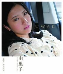写真は「UWAKI」より