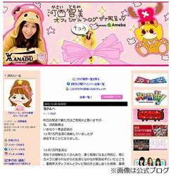 """AKB48河西智美が""""逃亡""""謝罪「本当に申し訳ない気持ちでいっぱい」。"""