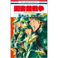 4月27日実写映画公開の『図書館戦争』、コミック11巻が発売