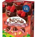 """大粒いちご味の""""きのこ""""と""""たけのこ""""!「大粒きのこの山 いちごショコラ味」「大粒たけのこの里 いちごのカスタードタルト味」"""