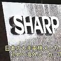 シャープを事実上の買収 鴻海の郭台銘会長の狙いは技術ではない?