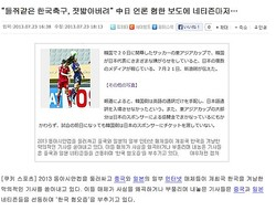 「日中メディアが嫌韓報道に躍起」 韓国のメディアが不快感を示す